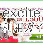 excite(エキサイト)恋愛結婚の口コミ・評判。2chの噂は本当?