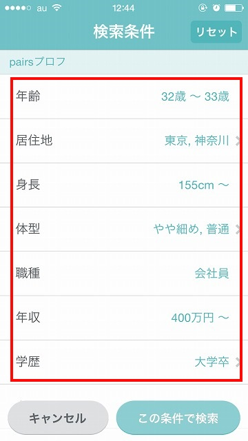 s-ios_search_2